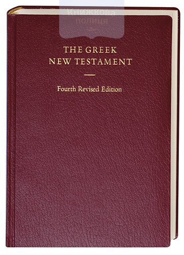 The Greek New Testament. Four Revised Edition. The Preferred Text for Scholars. Nestle-Aland (2502)